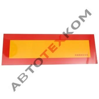 Табличка габарит SQ-096 прямоуг 187X550мм (к-т 2шт.)
